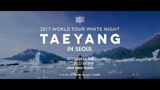 약 2주 앞으로 다가온 [WHITE NIGHT] IN SEOUL신곡 라이브 공연과 함께 8월의 가장 멋진 밤, WHITE NIGHT을 맞이하세요.[WHITE NIGHT] IN SEOUL is only 2 weeks away.Get ready to enjoy his new music at white night. 공연 일시(Concert Date): 2017.08.26 (SAT) 6PM – 2017.08.27 (SUN) 5PM공연장(Venue): 잠실 실내체육관 (JAMSIL INDOOR STADIUM)예매/문의(Tickets Available @) : 옥션티켓 (ticket.auction.co.kr)More tour info @ http://ygfamily.com/event/TAEYANG/WHITENIGHT#TAEYANG #태양 #YOUNGBAE #동영배 #TAEYANG2017WORLDTOUR #WHITENIGHT #WHITENIGHTINSEOUL #WHITENIGHTTOUR #WHITE_NIGHT_TOUR #백야 #白夜 #YGMore about BIGBANG @http://ygbigbang.com/http://www.facebook.com/bigbanghttp://www.youtube.com/BIGBANGhttp://iTunes.com/BIGBANGhttp://sptfy.com/BIGBANGhttp://weibo.com/bigbangasiahttp://twitter.com/ygent_official