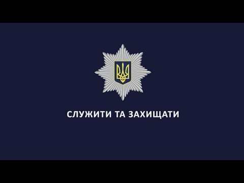 Упродовж тижня до поліції Житомирщини надійшло понад 4 тисяч повідомлень