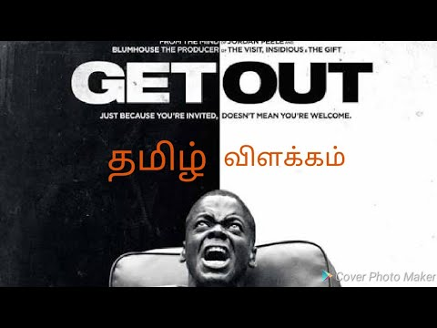 Get Out - Plot Explain In தமிழ் - Best Hollywood Movie - FULLY CINEMAS.
