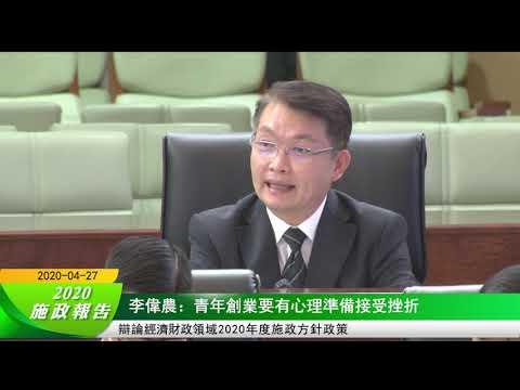 李偉農:青年創業要有心理準備接受 ...