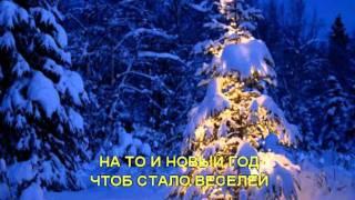 Новогодняя 2014.На то и Новый Год!Караоке.Григорий Река.