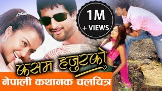 "Video New Nepali Full Movie - "" Kasam Hajurko"" 