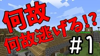 【Minecraft】グリーンの世界を支配する。part1【実況】