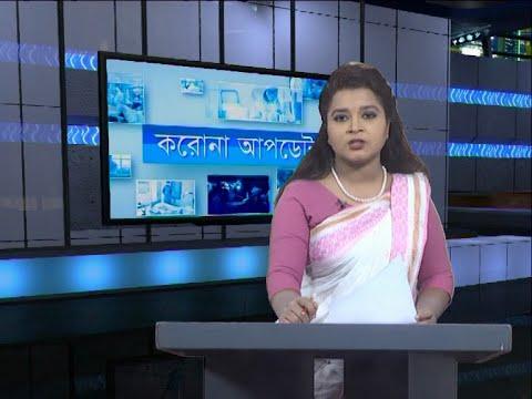 05 pm Corona Bulletin || করোনা বুলেটিন || 06 June 2020 || ETV News