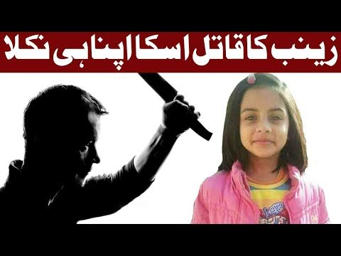 BREAKING NEWS: Zainab's Murderer Caught says Chief Justice - Express News