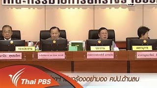 ข่าวค่ำ มิติใหม่ทั่วไทย - 28 ส.ค. 58