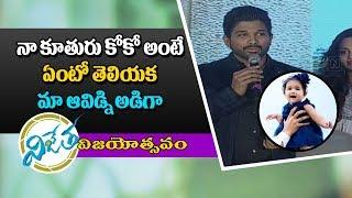 Hero Allu Arjun Speech at Vijetha Movie Success meet | kalyaan dhev | Malavika Nair