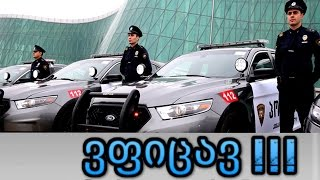 Georgian Police 3 - Qartuli Policia 3 Subscribe and Like bro! http://goo.gl/7Y3530 გახდი Youtube-s: პარტნიორი: https://goo.gl/EliuPc მეტი ვიდეოსათვის გამოიწე...