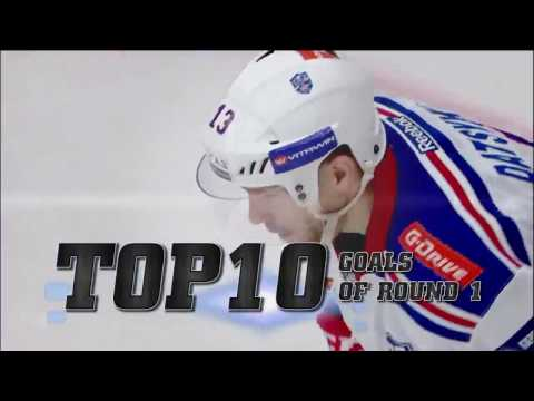 KHL Top 10 Goals for playoffs Round 1 (видео)
