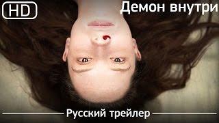 Демон внутри The Autopsy Of Jane Doe 2017 Трейлер русский дублированный 1080p