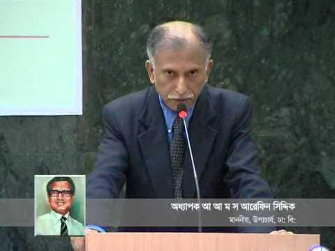 Tajuddin Ahmad Memorial Lecture and Award Ceremony, July 3, 2012