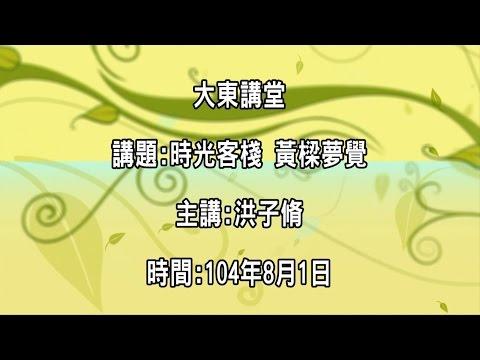 20150801 大東講堂 洪子脩 時光客棧 黃樑夢覺