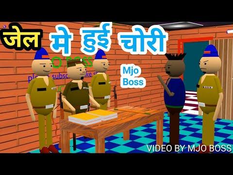 Jail Me Hue Chori | Jail ka Kaidi | Jail Ki Roti | Jail | Chor Aur Police |Police Aur Chor| Mjo Boss