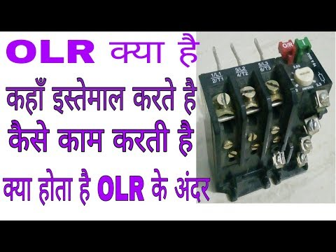OLR Working Principle | Over Load Relay