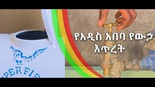 የውኃ እጥረት  Shortage of Water  ኢቢኤስ አዲስ ነገር What's New March 5, 2019