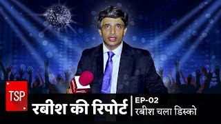 Video TSP's Rabish Ki Report | Ep 2 Rabish Chala Disco MP3, 3GP, MP4, WEBM, AVI, FLV Oktober 2017