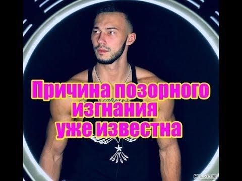 Известна причина позорного изгнания Марданшина. Дом 2 новости и слухи - DomaVideo.Ru