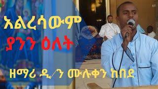 Zemari Muluken - Orthodox Tewahedo Mezmur