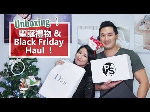Unboxing!聖誕禮物 & Black Friday Haul