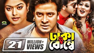 Dhaka To Bombay Full Movie | Shakib Khan | Kabita | Omar Sany | Shuchorita full download video download mp3 download music download