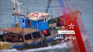 إعلان برنامج خاص - المملكة المغربية حكمة الإصلاح .. حكامة التدبير- الأربعاء 22:30