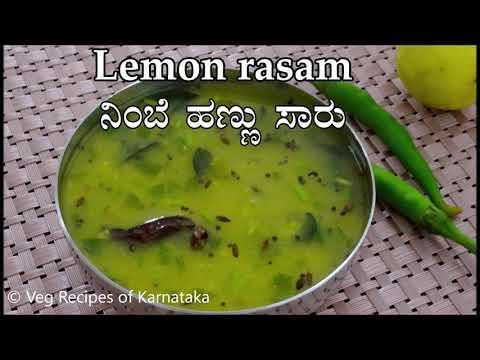 ಆಹಾ..! ನಿಂಬೆ ಹಣ್ಣಿನ ಸಾರು | Lemon rasam | Nimbe hannina saru