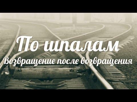 По шпалам - Возвращение после возвращения