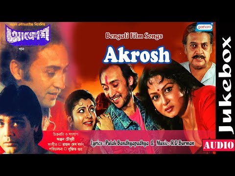 Akrosh | Bengali Film Song | Audio Jukebox | Viktar Banerjee and Debasree Roy | Gathani Music