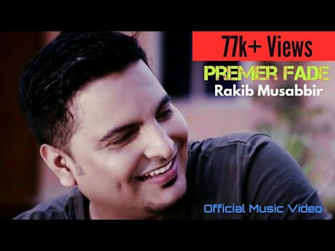 Premer Fade Jorale Amake | Rakib Musabbir | Jannatul Avril | Music Video | Bangla Folk Song |