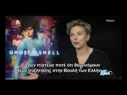 Video - Τι απαντά η Σκάρλετ Γιόχανσον στην επιθυμία του Τσακαλώτου να βγουν για κοκτέιλ
