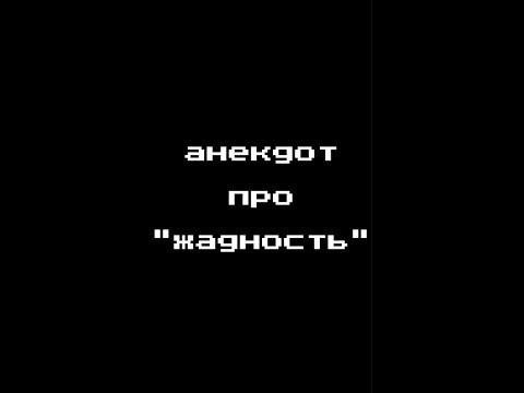 Анекдот про \жадность\ - DomaVideo.Ru