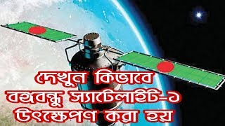 Video দেখুন কিভাবে বঙ্গবন্ধু স্যাটেলাইট-১ উৎক্ষেপণ করা হয় | Bangabandhu Satellite-1 Final Moment | MP3, 3GP, MP4, WEBM, AVI, FLV Agustus 2018