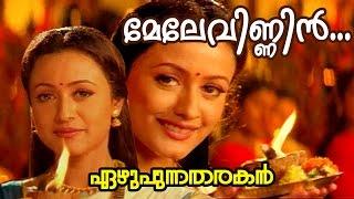 Video Melevinnin Muttatharo... | Ezhupunna Tharakan Malayalam Movie Song MP3, 3GP, MP4, WEBM, AVI, FLV April 2018