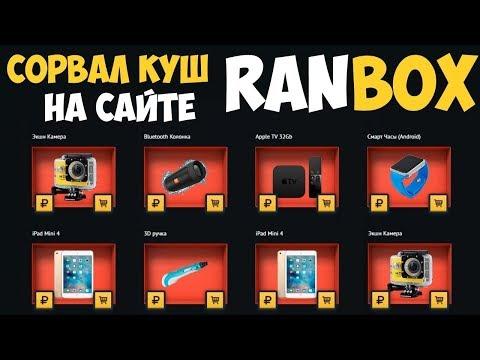 RANBOX ПОМОГ МНЕ ПОЛУЧИТЬ NOKIA 3310!!!