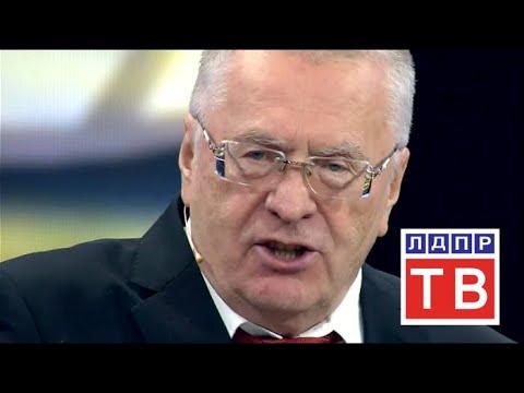 Жириновский: Россия должна дать жесткий ответ на провокации Запада! От 12.04.18