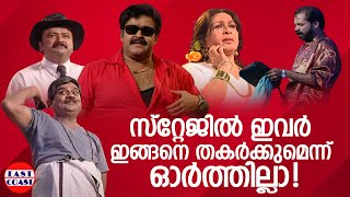 Video Mohabbath Stage Show | Comedy Skit | Mohanlal,Jayaram,Jagathy Sreekumar,Sheela etc MP3, 3GP, MP4, WEBM, AVI, FLV Oktober 2018