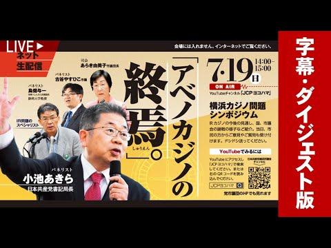 【字幕・ダイジェスト版】 アベノカジノの終焉~7.19横浜カジノ問題ネットシンポジウム