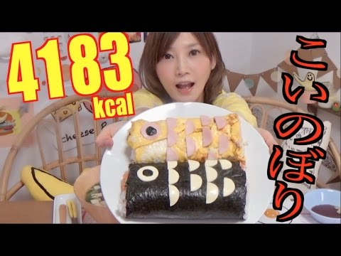 【MUKBANG】 [Children's Day] So Huge! Carp Streamer Rolled Sushi ! 4183kcal [CC Available]