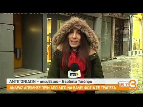 Παραδόθηκε ο άντρας που απειλούσε να αυτοπυρποληθεί στη Θεσσαλονίκη | 25/01/2019 | ΕΡΤ