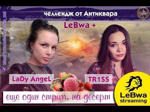 Lady_Angel, LeBwa и TR1SS. Задача - 15000 урона на взвод. Приз 40000 рублей World of Tanks (видео)