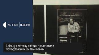 Спільну виставку світлин представили фотохудожники Хмельниччини