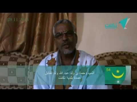المقابلة الكاملة لعمدة بلدية تكنت بتاريخ 28/11/2014