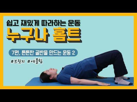 [건강증진TV] 누구나홈트 7. 튼튼한 골반을 만드는 대둔근 운동