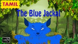 Panchatantra Stories - The Blue Jackal - Tamil Animated Moral Stories For Children - Cartoons