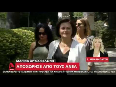 Video - ΑΝΕΛ: Δεν παραιτήθηκε η Μ. Χρυσοβελώνη, τη διαγράψαμε