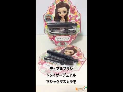 [ビューティーハウル] プーリップマスカラ [韓国コスメ Pullip Mascara] ツイーザーデュアルマジックマスカラ
