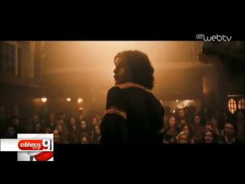Χρυσές Σφαίρες 2019: Πέντε υποψηφιότητες για την ταινία «The Favourite» | 06/12/18 | ΕΡΤ