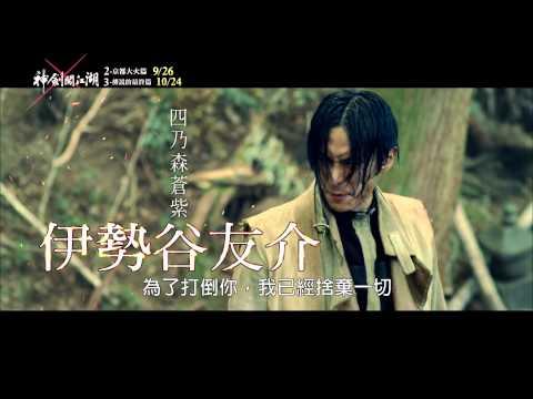 【神劍闖江湖3:傳說的最終篇】官方中文預告