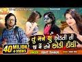 Tu Mane Su Chhodati Ti Ja Me Tane Chodi Didhi   Rohit Thakor   Full HD Video   Gujarati Sad Song2019