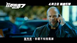 Nonton 《狂野時速7》Fast & Furious 7 - 30秒電視廣告 Film Subtitle Indonesia Streaming Movie Download